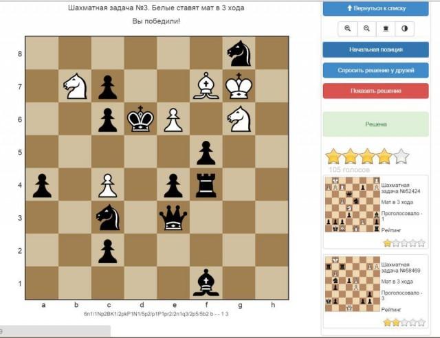 Как лучше сделать первый ход в шахматах