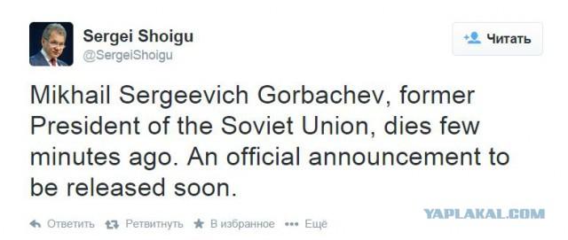 Горбачев помер?