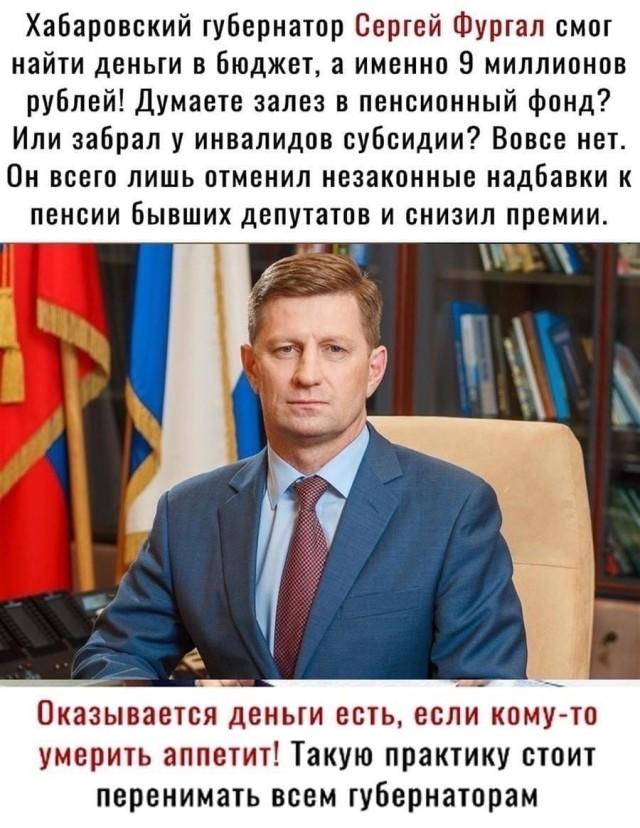 Губернатор Сергей Фургал.