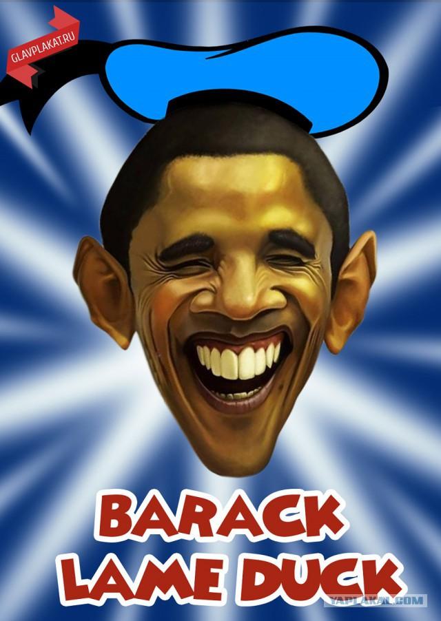 """""""Хромая утка"""" Барака Обамы"""