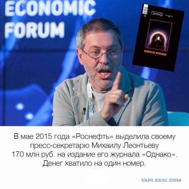 """Леонтьев назвал разумными цены на купленные """"Роснефтью"""" ложечки и икорницы"""