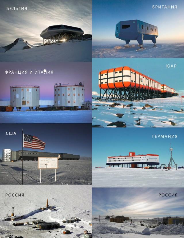 Сравнение полярных станций в Антарктиде
