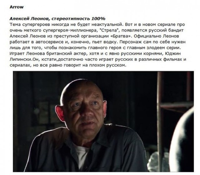 Русские персонажи в зарубежных сериалах