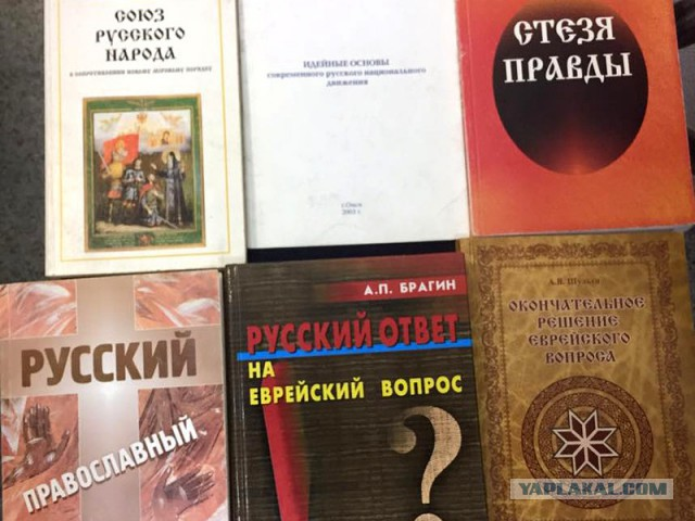 в Московской еврейской общине обнаружили антисемитскую литературу