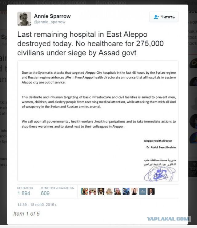 Когда Россия перестанет бомбить Алеппо?
