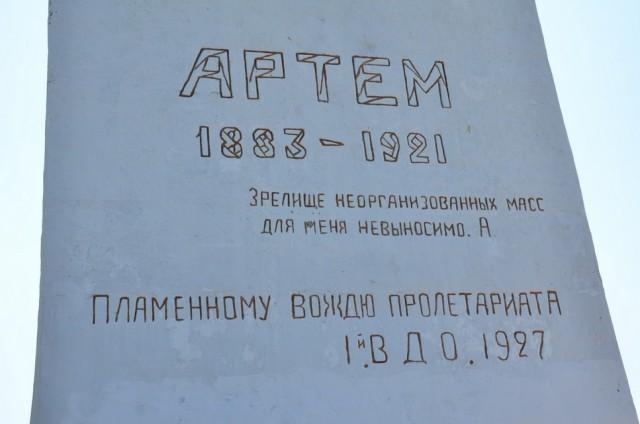 Святогорск, Соледар