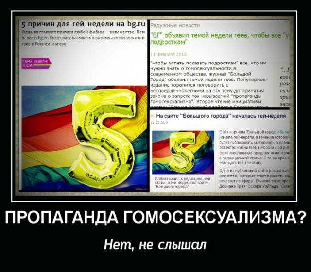 """""""Толерантным"""" журналистам посвящается"""