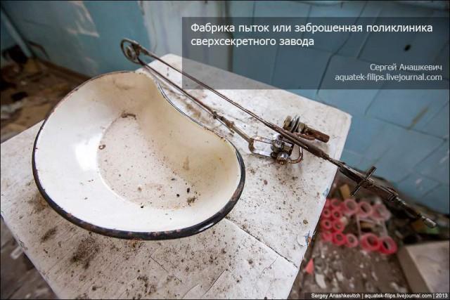 Фабрика пыток или заброшенная поликлиника