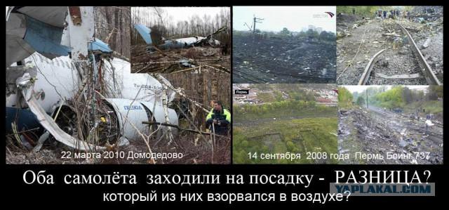 Авиакатастрофы