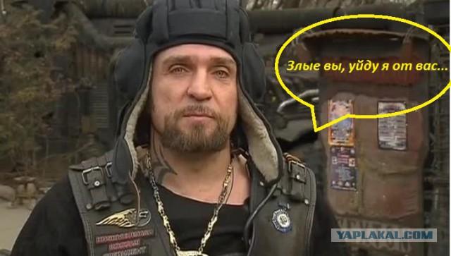 Лидер мотоклуба «Ночные волки» Александр Залдостанов ответил Райкину