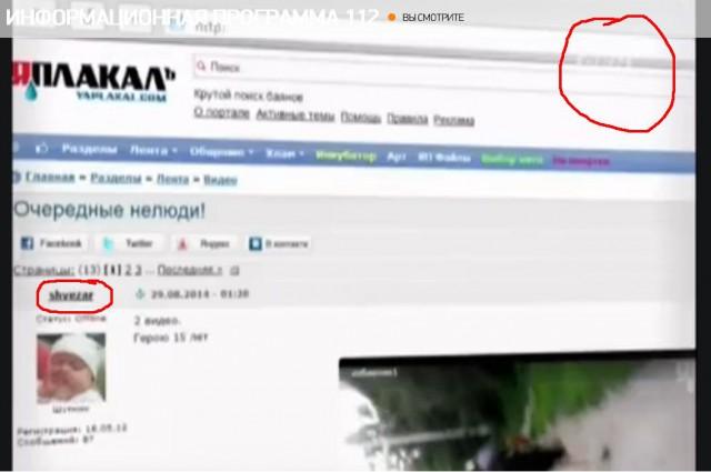 Сегодня ЯП засветился на канале REN TV
