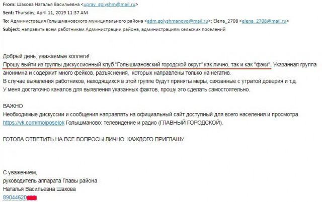 Тюменская чиновница пригрозила уволить подчиненных за подписку на неугодный паблик VK