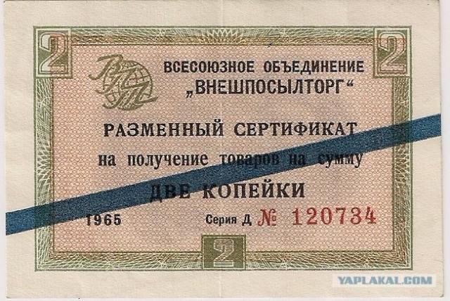 Кагбэ бонистика (старые бамажные деньги)