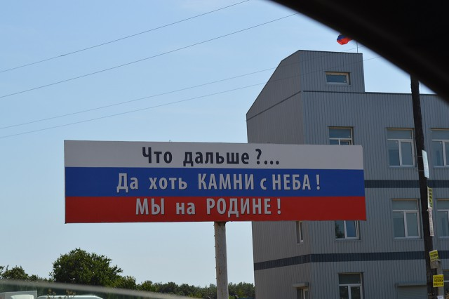 Поездка в Крым