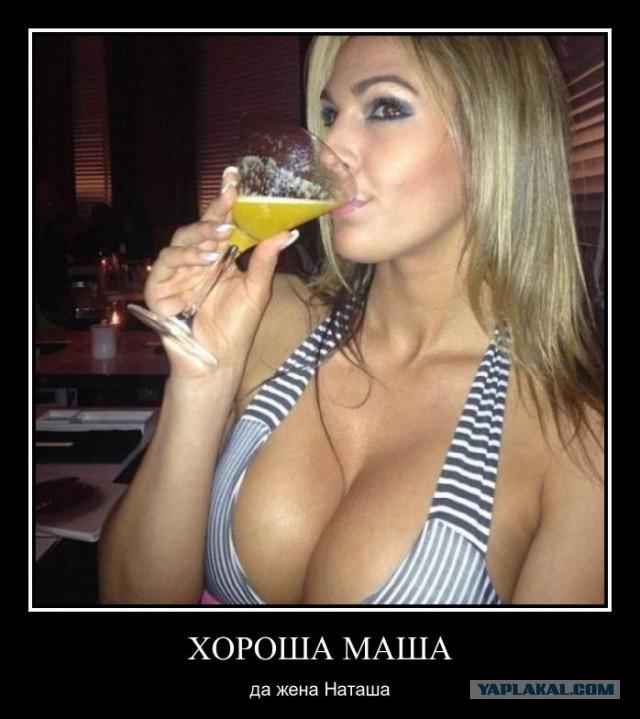 Хороша Маша!