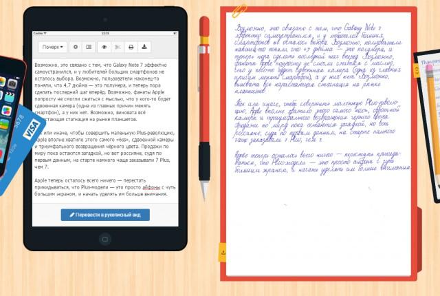 Онлайн-генератор рукописных конспектов для студентов