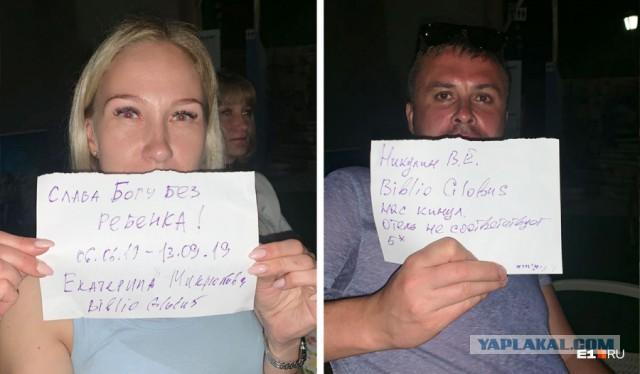 «Разруха и гнилые продукты»: екатеринбуржцы, отдыхающие в Турции, требуют переселения в другой отель