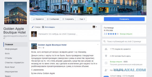 Сергей Минаев против Golden Apple Boutique Hotel