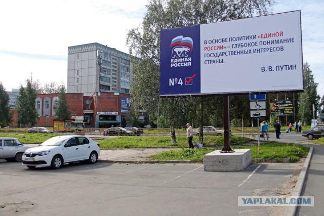 Ситуацию с поставленным на место для инвалидов баннером «Единой России» исправили!