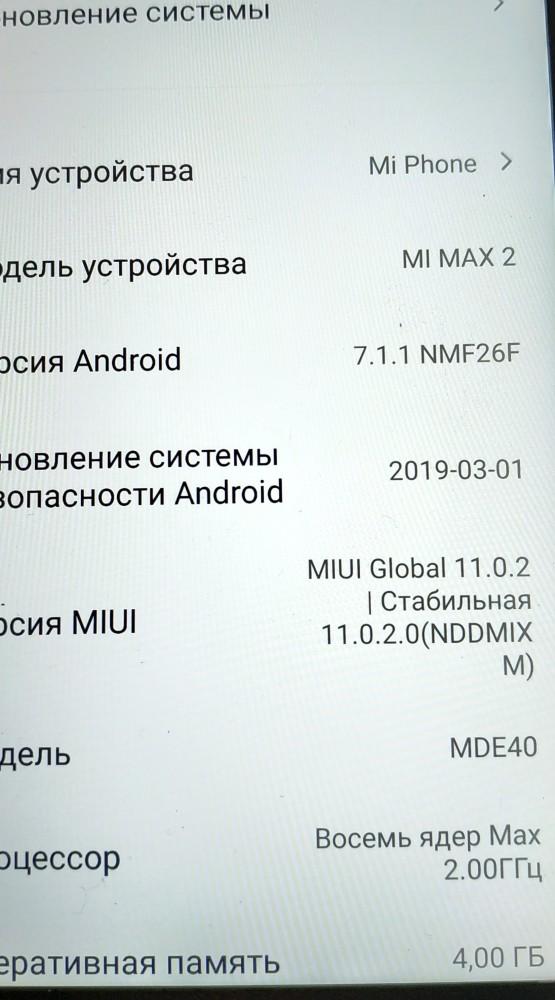 Xiaomi Mi Max 2, 4/64 черный