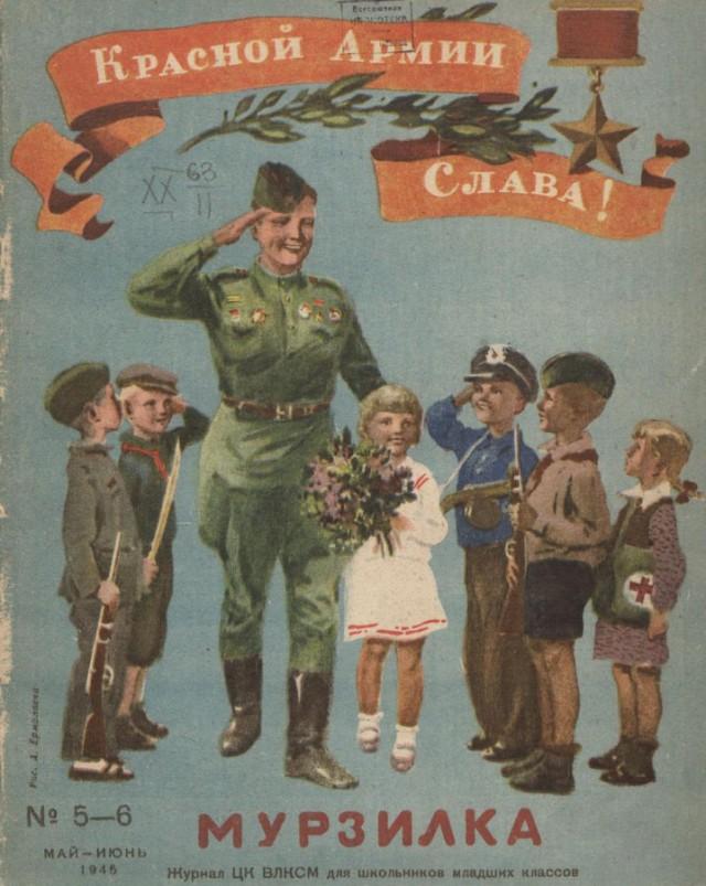 Мурзилка, май-июнь 1945 года