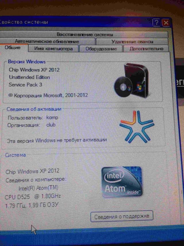 Продам моноблок Lenovo C200