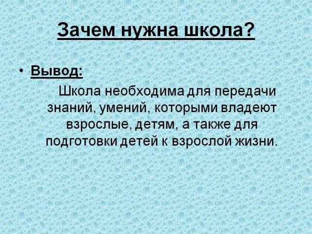 Россияне назвали самые бесполезные предметы в школе