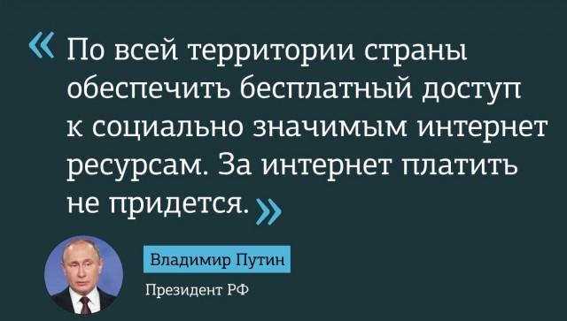 """Путин предложил реализовать по всей России проект """"Доступный интернет"""""""
