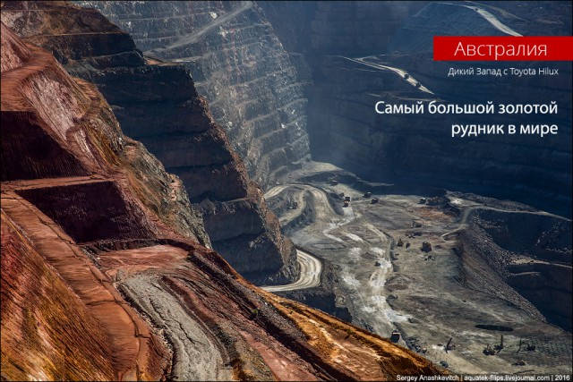 Самый большой золотой рудник в мире