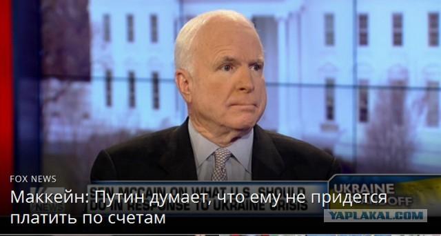 Маккейн: Путин думает, что ему