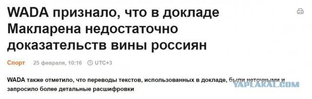 WADA признало, что в докладе Макларена недостаточно доказательств вины россиян