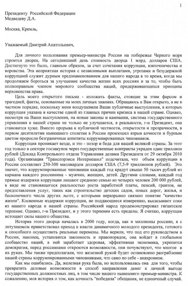 Обращение питерского предпринимателя к Медведеву
