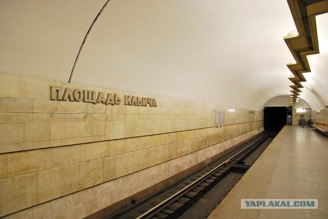 РПЦ просит переименовать станцию метро «Площадь Ильича»