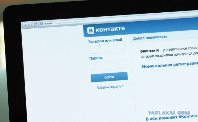 """""""В контакте"""" обнаружена """"дыра"""", открывающая доступ к личным документам пользователей"""