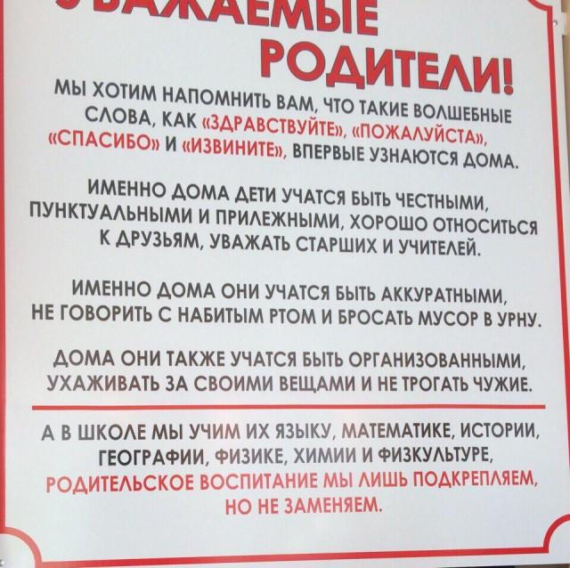 Правильное объявление для родителей в одной из омских школ