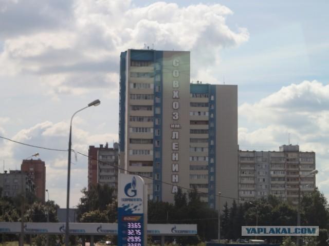 Островок социализма в Подмосковье.