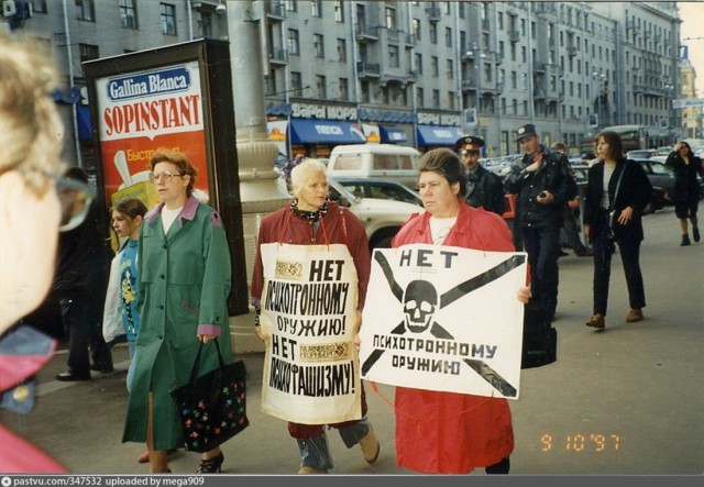 Прогулка по Москве 1997 года