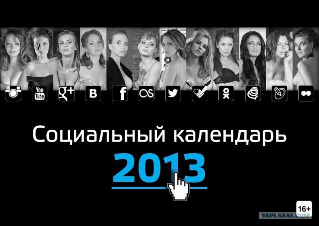 Эротический календарь с омскими девушками