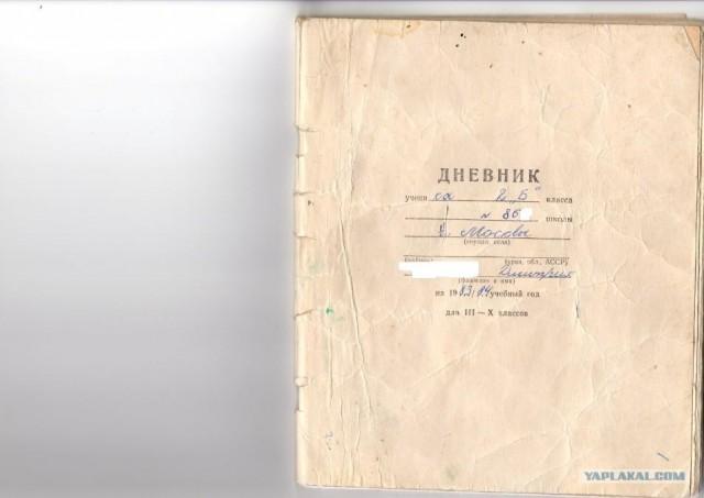 Дневник ученика 2-го класса. 1983 год.