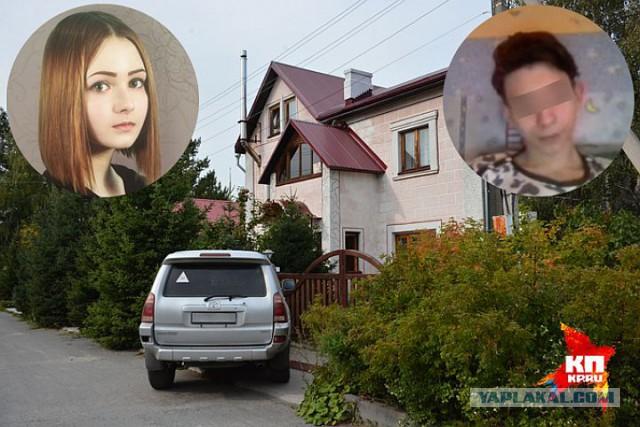 Сын бизнесмена зверски убил 16-летнюю девушку
