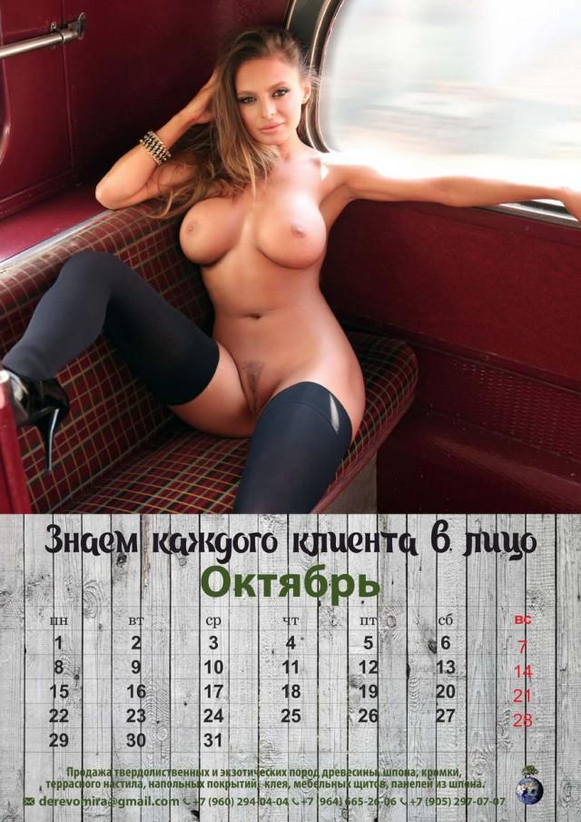 Календарик 18+
