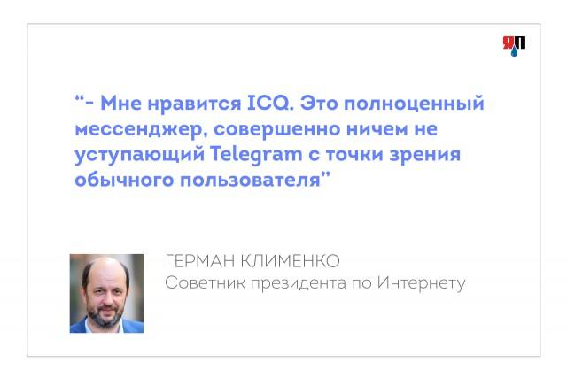 Советник президента рекомендует ICQ