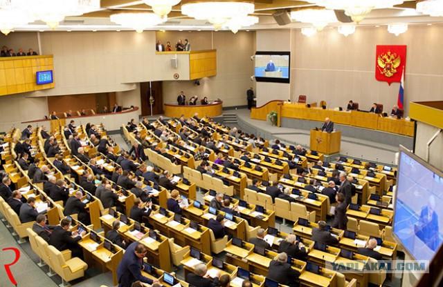 Госдума предложила включить в ЧС всех депутатов