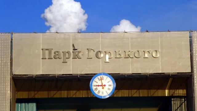 Дагестанцы избили молодых москвичей в Парке Горького