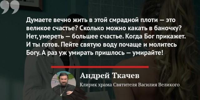 Священник призвал россиянок не раздеваться перед врачами и на пляже