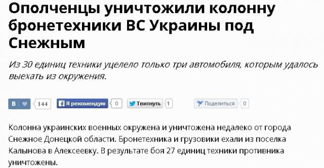 Уничтожена еще одна колонна украинской техники