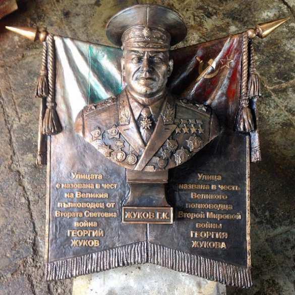 В Болгарии установили памятник маршалу Жукову