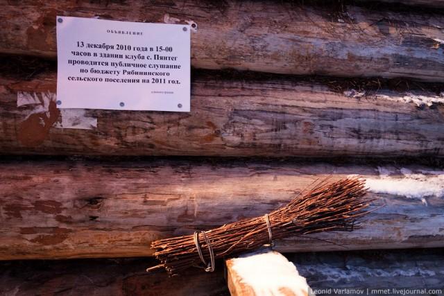 Село Пянтег и деревянная Богоявленская церковь
