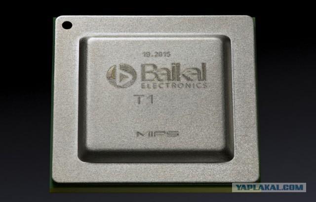На организацию выпуска процессоров «Байкал-Т1»...