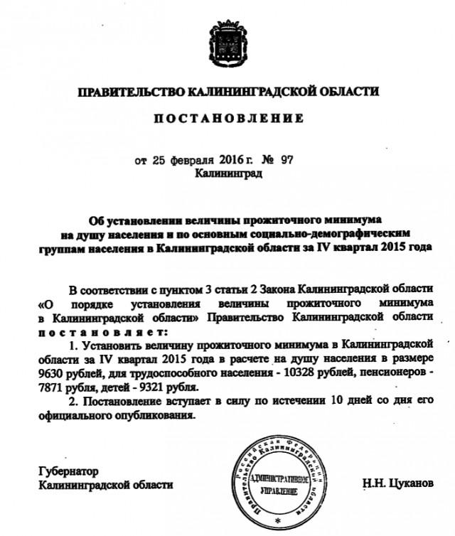 Правительство Калининградской области увеличило прожиточный минимум в регионе на рубль